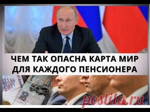 Расскажу, чем ОПАСНА КАРТА МИР для каждого пенсионера | Цвести и пахнуть | Яндекс Дзен