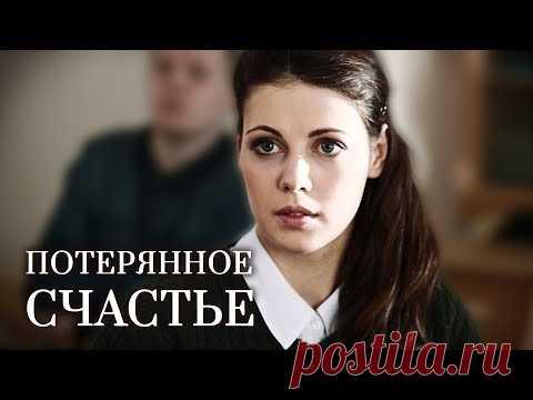 105 потерянное счастье фильм 2018 мелодрама At русские
