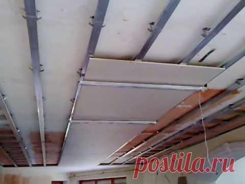 первый ролик, секрет монтажа в одиночку. Гипсокартонный потолок. One man drywall installation.
