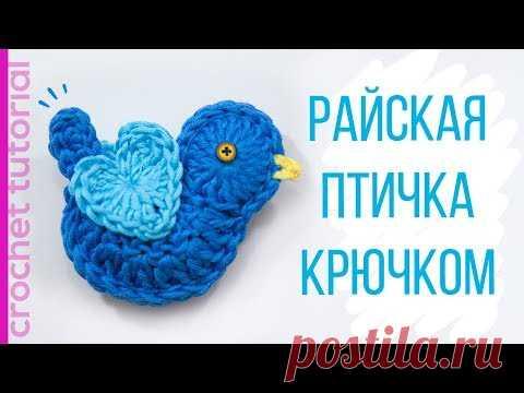 Los artículos de Pascua. Los juguetes tejidos. El pajarito del paraíso por el gancho.