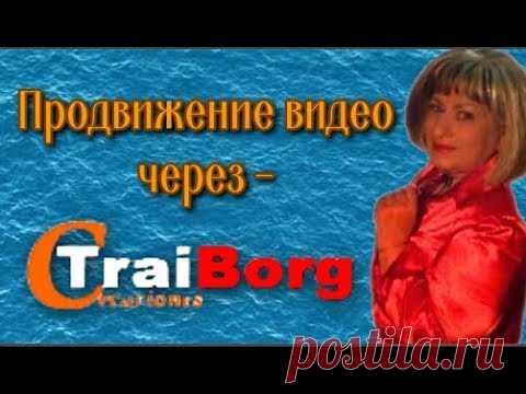 Продвижение видео через traiborg - YouTube