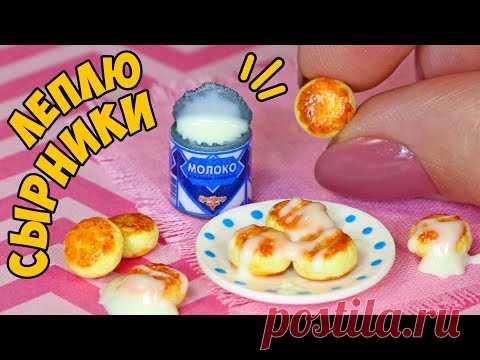 еда для кукол из полимерной глины мастер класс анна оськина