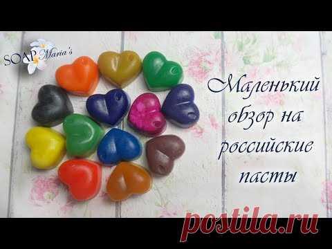"""Маленький обзор на российские пасты ♥ Тест в мыле с """"нуля"""" ♥ Мыловарение"""