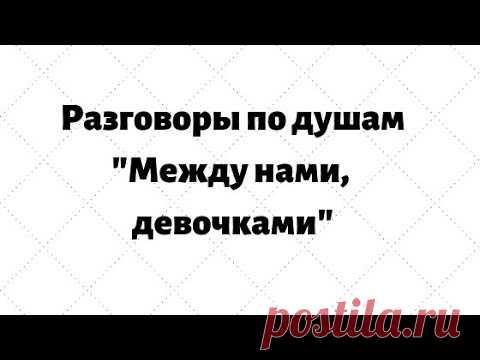 """ТЕГ """"Между нами девочками"""""""