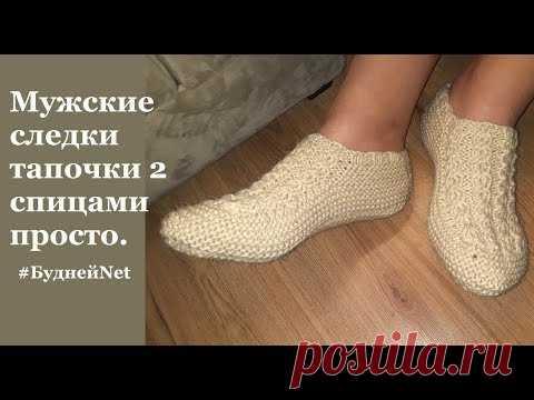 мужские следки тапочки 2 спицами просто вязание спицами носки