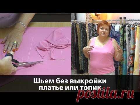 06fa7cd3d55 (758) Как сшить платье без выкройки своими руками - YouTube