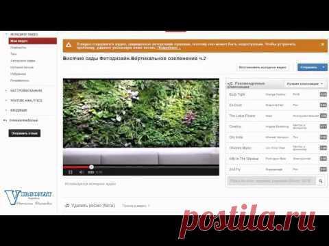 О нарушении авторских прав на YouTube. Замена аудио