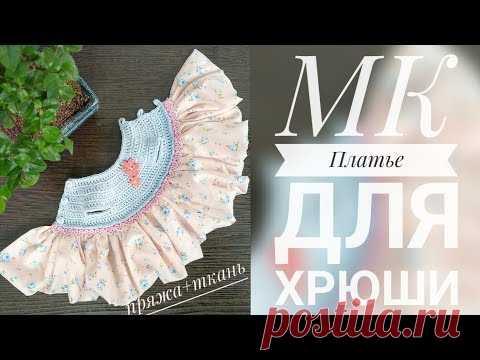 МК Платье с круглой кокеткой для Хрюши// комбинированное // пряжа+ткань