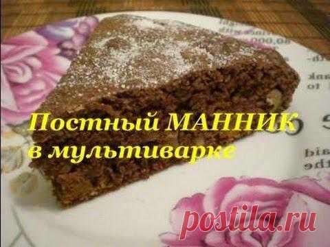 ПОСТНЫЙ манник с яблоками и орехами в МУЛЬТИВАРКЕ - YouTube