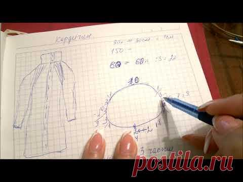 ENISIYa cardigan coat (on solid ladies) Part 1 (Introduction, calculations)