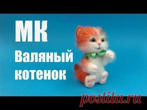 Приглашение на мастер-класс валяный котенок