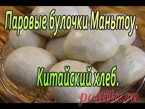 ХЛЕБ В ПАРОВАРКЕ! mantou. (китайская кухня) Chinese cuisine.Tasty life!