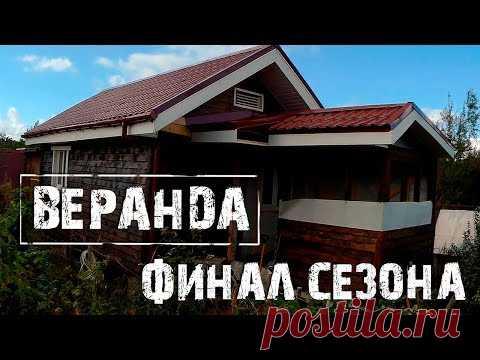 Веранда своими руками #7 ( До свидания сезон 2017)