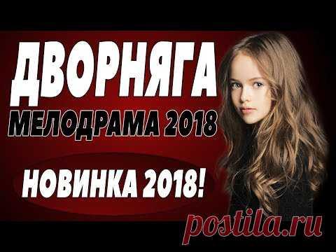 премьера 2018 рванула ютуберов дворняга русские