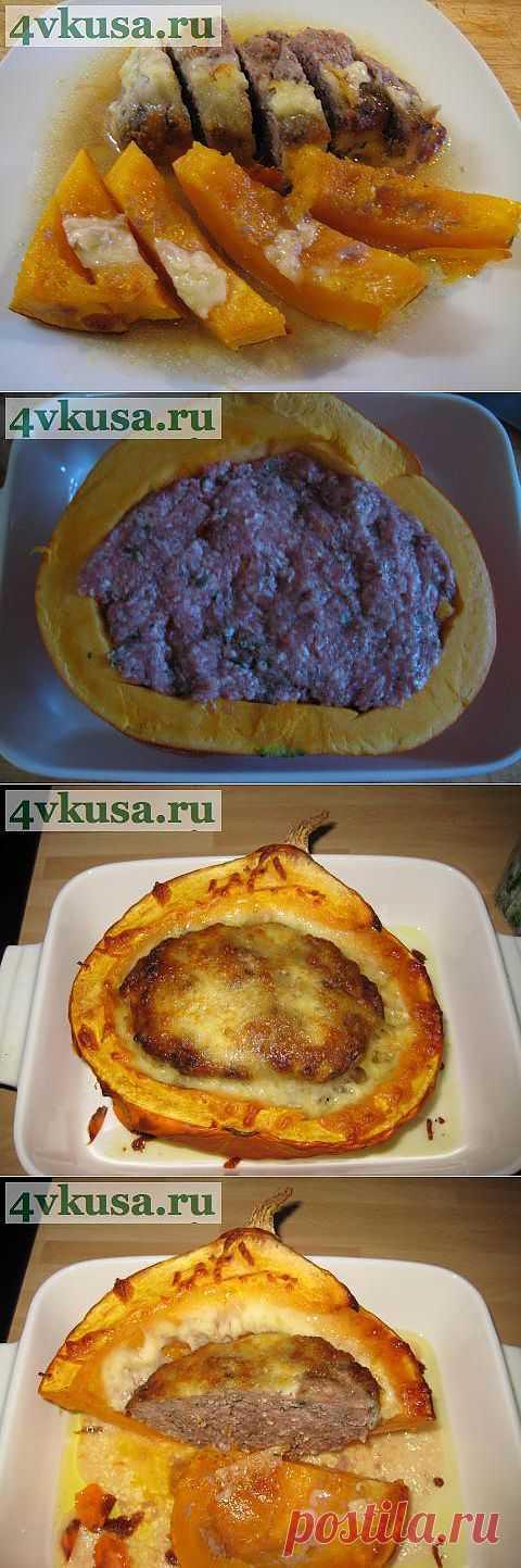 Тыква с мясом. | 4vkusa.ru