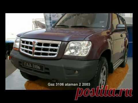 Российский внедорожник ГАЗ-3106 . Чёрт побери