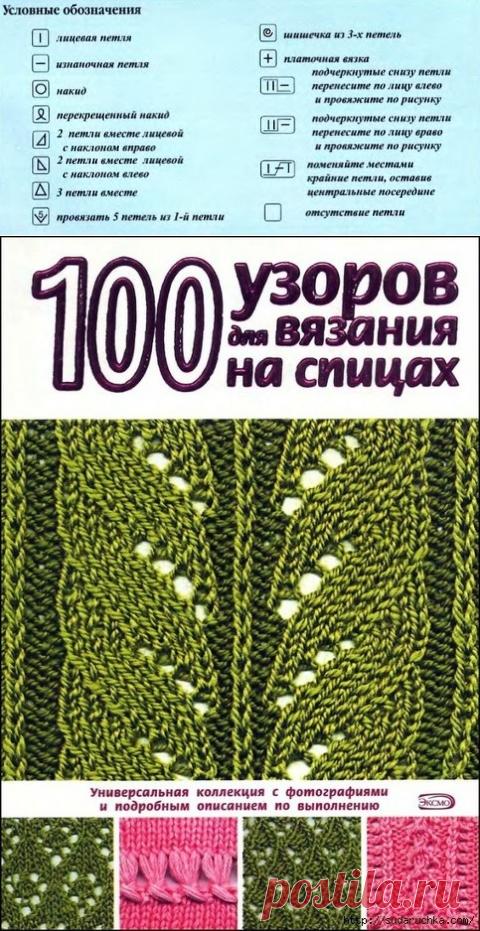чтение схем по вязанию спицами Knitting Books постила