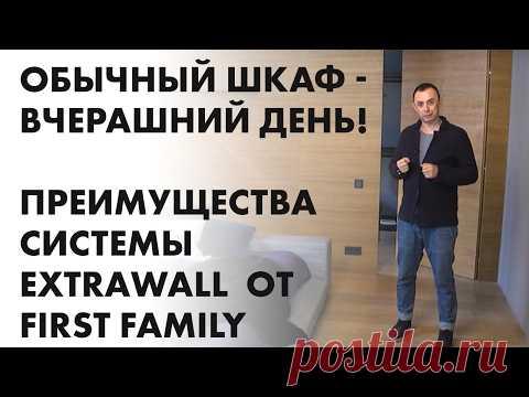 Обычный шкаф - вчерашний день! Преимущества системы Extrawall  от First Family