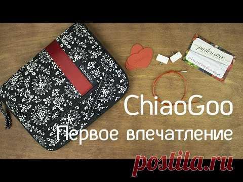 Спицы ChiaoGoo | Где покупала | Первые впечатления