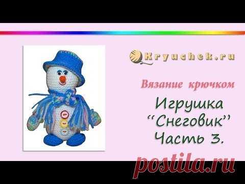 "Knitting by a hook. Toy ""Снеговик"". Part 3. (Crochet. Toy ""Snowman."" Part 3.)"