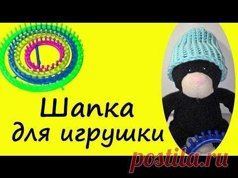 Шапка для игрушки Вязание на станке Лума. Вязание Loom Knitting.