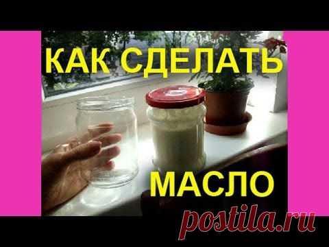 Как сделать масло за 5 минут ?.