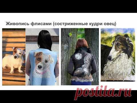 """Шерстиваль. Светлана Фомина """"Живописная аппликация в войлоке"""""""