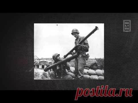 РПГ «Базука» — первый в мире ручной противотанковый гранатомет . Чёрт побери