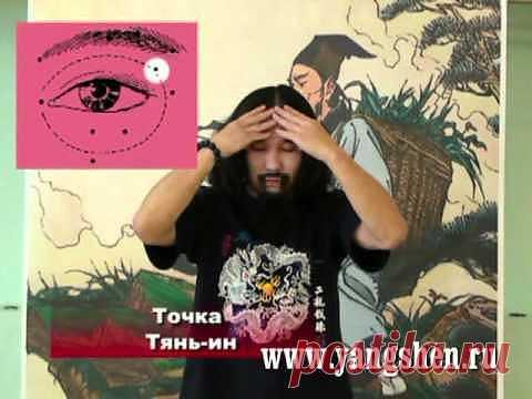 Четыре замечательных упражнения яншен для здоровья глаз   Клуб «Яншен Дао — Путь Здоровья»