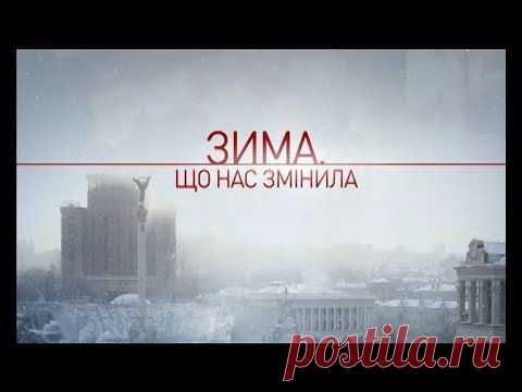 """""""Зима, що нас змінила"""": документальний фільм про події Майдану. Відео   Українська правда _Життя"""