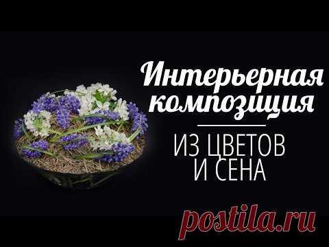 Флористика Интерьерная флористическая композиция из цветов и сена (Мастер класс)