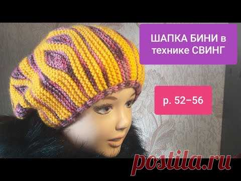 шапка бини спицами в технике свинг мк видео Bini Hat Knitting