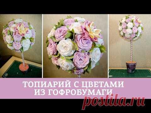 Топиарий с цветами из гофробумаги