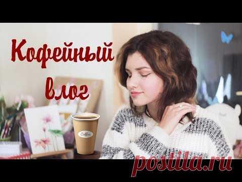 КОФЕЙНЫЙ VLOG - новая книга, благодарности, мои изменения:)