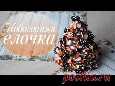 Новогодняя елочка своими руками из природных материалов | Новогоднее украшение
