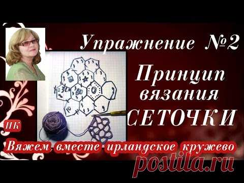 We learn to knit a setochka. Exercise No. 2. Principle of construction and knitting of a setochka
