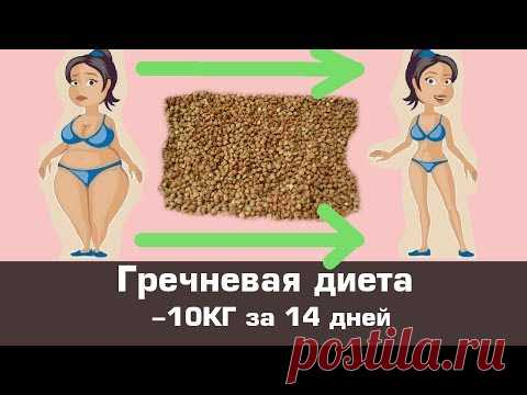 Buckwheat DIET for weight loss - The CHEAP way GROW THIN in 14 DAYS on 10 KG - YouTube