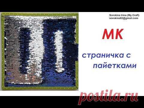 МК: страничка с пайетками