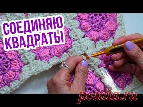 Бабушкин квадрат. СОЕДИНЕНИЕ мотивов крючком в процессе вязания. Плед крючком из квадратов.