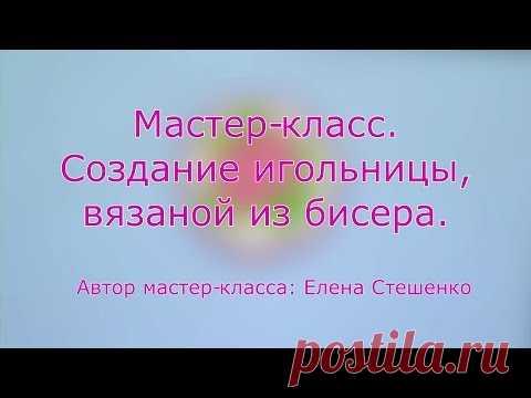 (79) Мастер-класс. Вязание с бисером. Игольница, из бисера. - YouTube