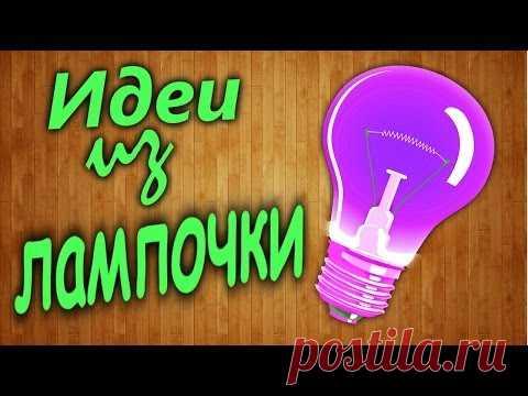 2 ИДЕИ - что можно сделать из лампочки / 2 ideas of what can be made out of a lamp