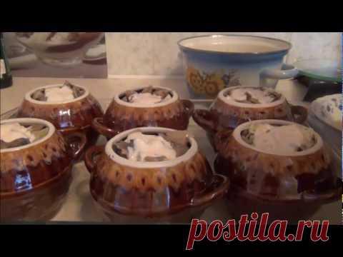 Картофель с грибами в горшочках.Готовим вместе. - YouTube