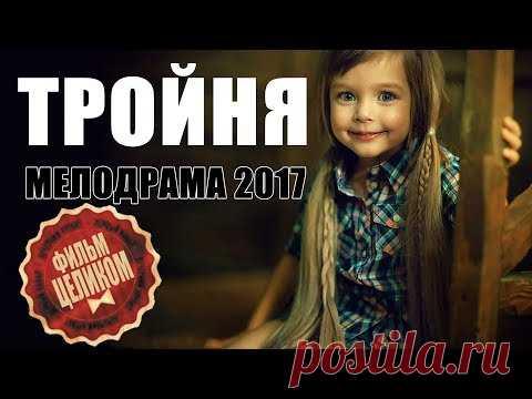новая премьера сериал тройня мелодрама русские