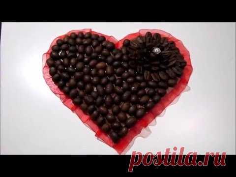 Валентинка с цветком из кофе.
