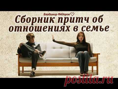 Сборник притч об отношениях в семье!