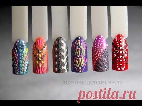 Design of nails dotsy. Gel varnish, powder acryle. Part 1.
