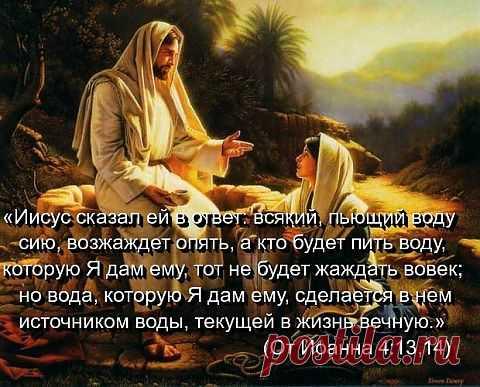 """У Захарии были два жезла: """"Благословение"""" и """"Узы"""". Преломление первого жезла символизировало разрушение завета с Господом, а преломление второго - разделенное царство. Без защиты со стороны пастыря народ был вовлечён в войну. Из-за негодных пастырей они были уведены в плен своими врагами.  Молитва: Господь, помоги мне пребывать в благодати нашего Истинного Пастыря, Иисуса. Поставь в наше время пастырей, подобных Ему.  Одно слово: Иисус - наш Добрый Пастырь"""