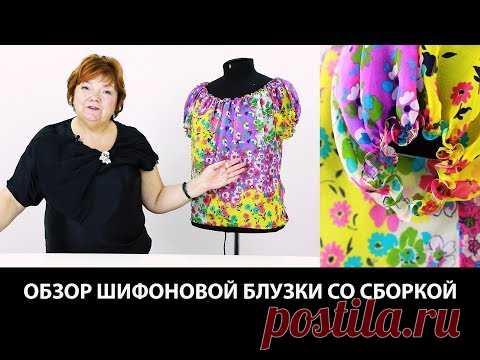 75f91faee24 Модель шифоновой блузки со сборками Как сшить летний топ на шелковой ...