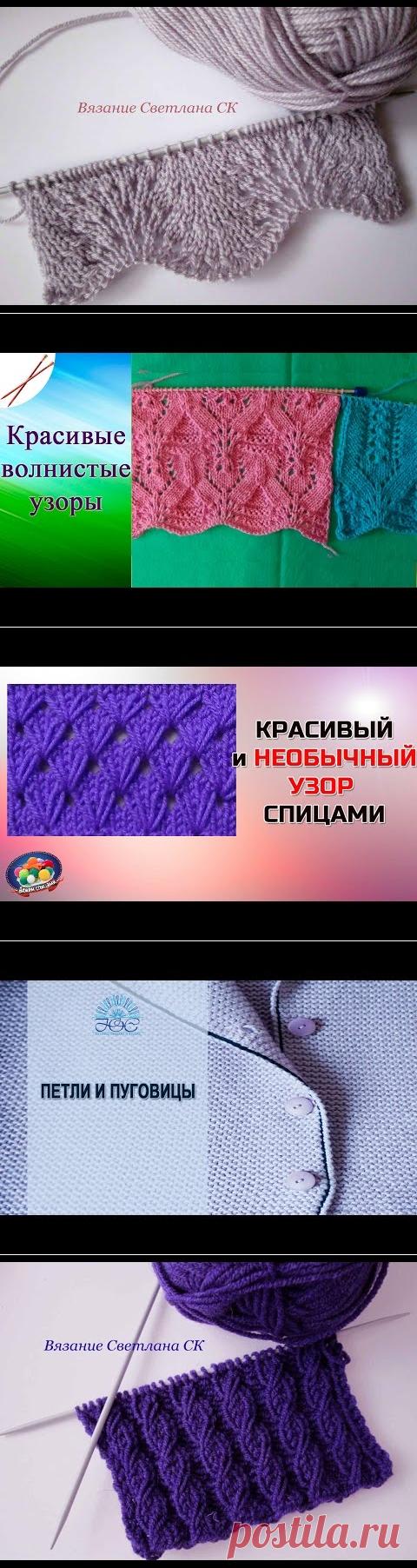 Узоры спицами Объемные волны - YouTube