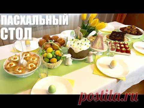 Пасхальный стол   Татьяна Батищева   Рецепты простой и вкусной еды на Постиле